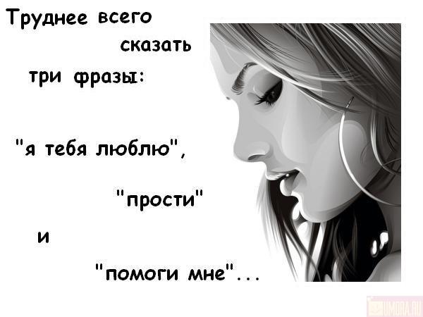 Цитата про любовь со смыслом - скачать бесплатно на otkrytkivsem.ru