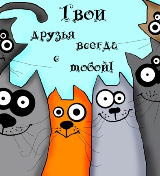 Твои друзья всегда с тобой - скачать бесплатно на otkrytkivsem.ru