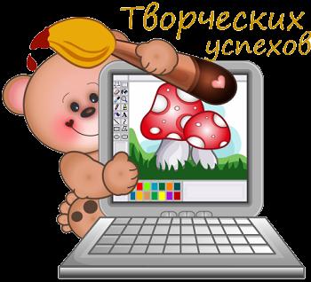Творческих успехов - скачать бесплатно на otkrytkivsem.ru