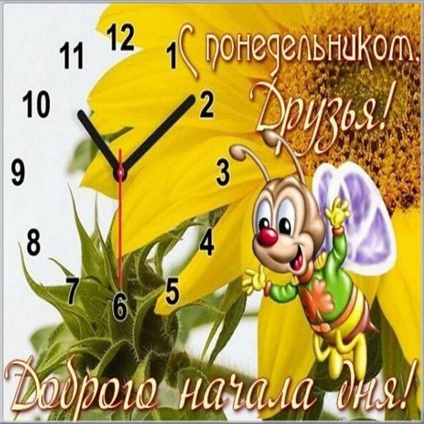 Утренняя открытка с понедельником - скачать бесплатно на otkrytkivsem.ru