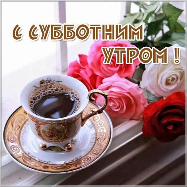 Утренняя субботняя открытка - скачать бесплатно на otkrytkivsem.ru