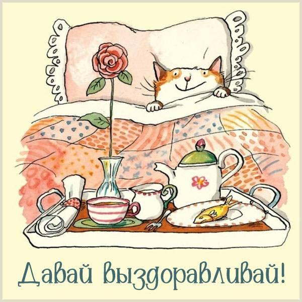 Веселая картинка давай выздоравливай - скачать бесплатно на otkrytkivsem.ru