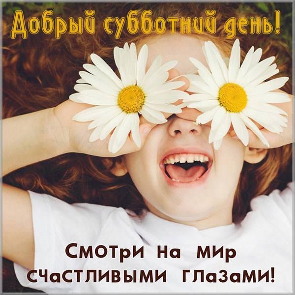 Веселая картинка добрый субботний день - скачать бесплатно на otkrytkivsem.ru