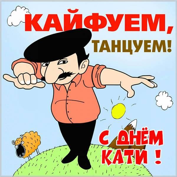 Веселая картинка на день Кати - скачать бесплатно на otkrytkivsem.ru