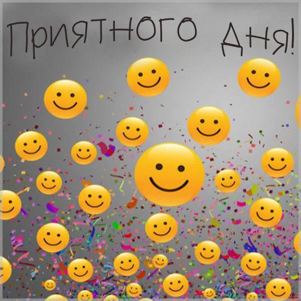 Веселая картинка приятного дня - скачать бесплатно на otkrytkivsem.ru