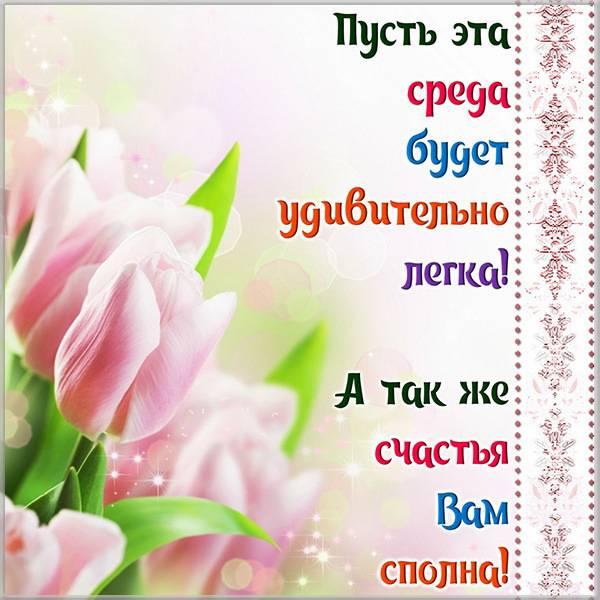Веселая картинка про среду с надписями - скачать бесплатно на otkrytkivsem.ru