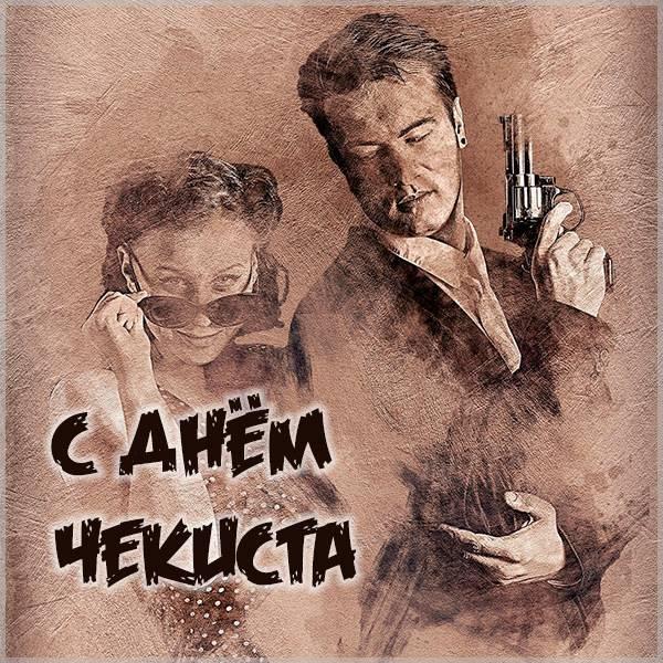 Веселая картинка с днем чекиста - скачать бесплатно на otkrytkivsem.ru
