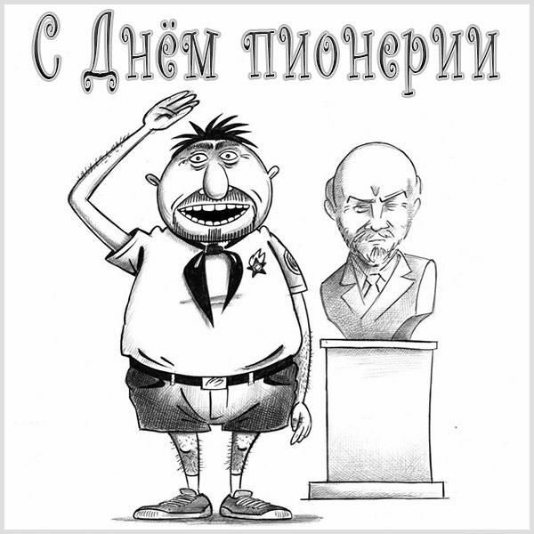 Веселая картинка с днем пионерии - скачать бесплатно на otkrytkivsem.ru