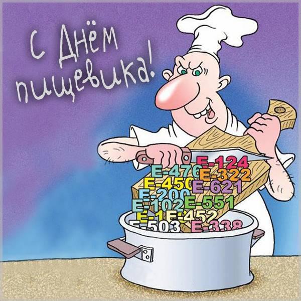 Веселая картинка с днем пищевика - скачать бесплатно на otkrytkivsem.ru