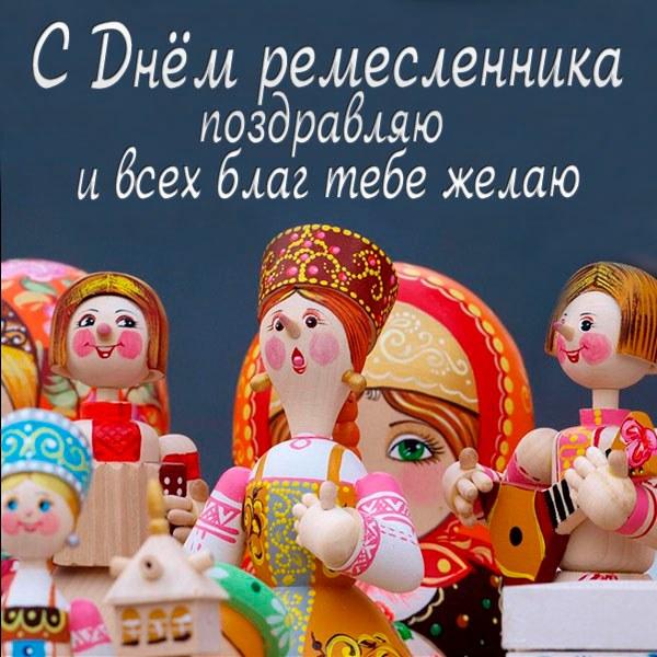 Веселая картинка с днем ремесленника - скачать бесплатно на otkrytkivsem.ru