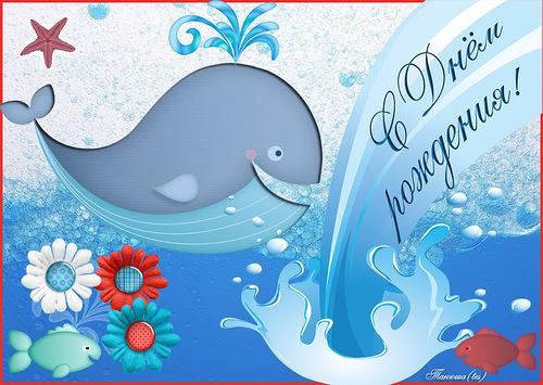 Веселая картинка с Днем Рождения - скачать бесплатно на otkrytkivsem.ru