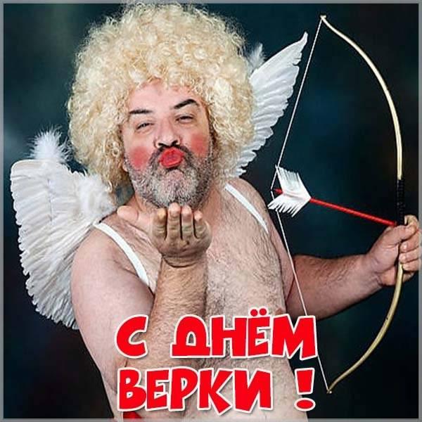 Веселая картинка с днем Веры - скачать бесплатно на otkrytkivsem.ru