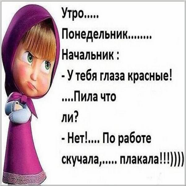 Веселая картинка с надписями про понедельник - скачать бесплатно на otkrytkivsem.ru