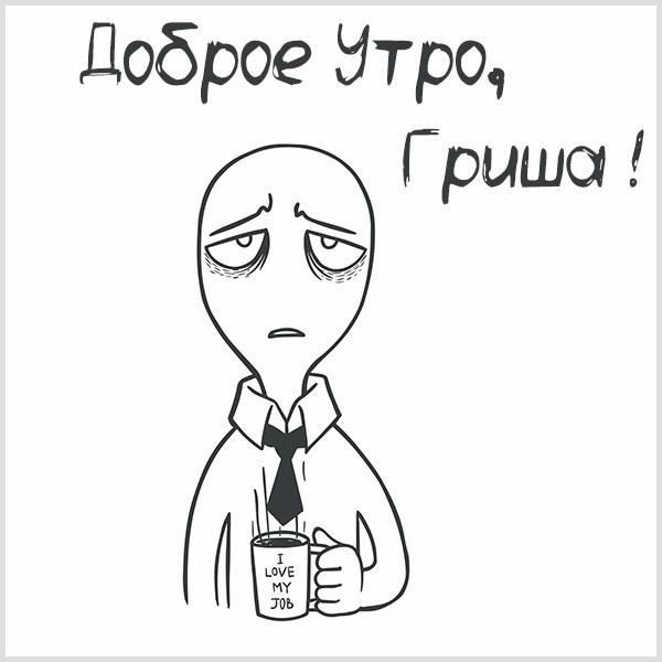 Веселая картинки с добрым утром Гриша - скачать бесплатно на otkrytkivsem.ru