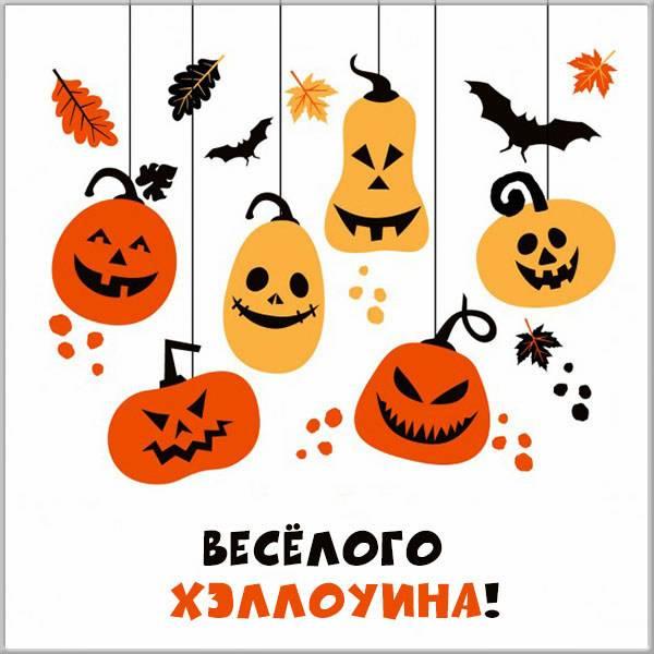 Веселая открытка на хэллоуин - скачать бесплатно на otkrytkivsem.ru