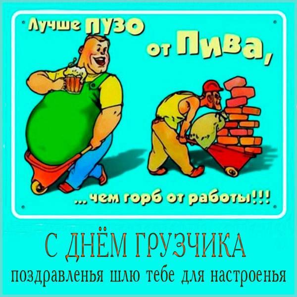 Веселая открытка с днем грузчика - скачать бесплатно на otkrytkivsem.ru