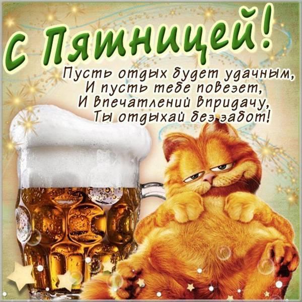 Веселая открытка с пятницей - скачать бесплатно на otkrytkivsem.ru