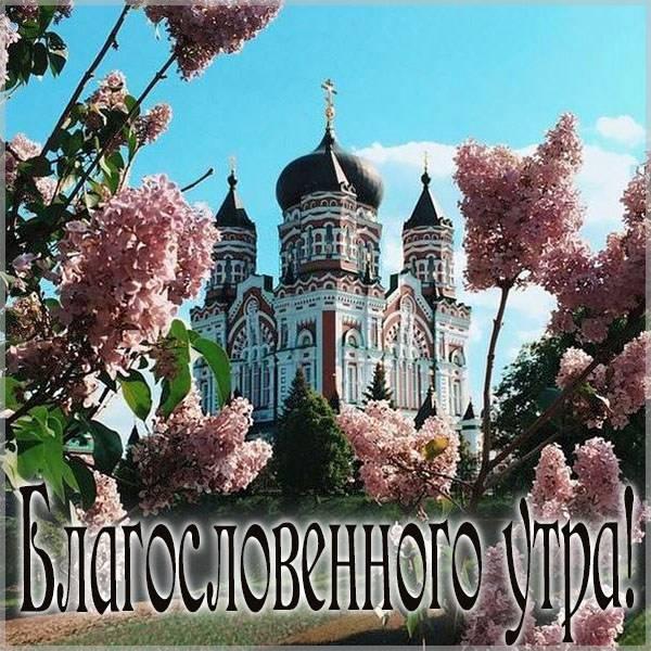 Весенняя картинка благословенного утра - скачать бесплатно на otkrytkivsem.ru