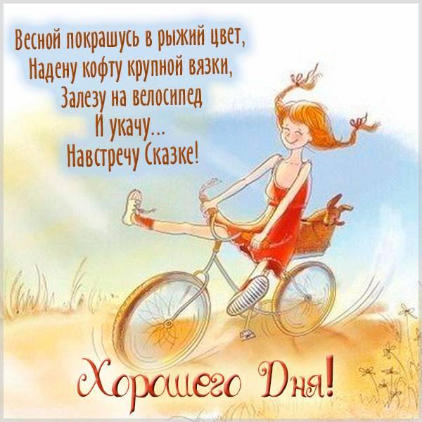 Весенняя картинка хорошего дня позитивная - скачать бесплатно на otkrytkivsem.ru