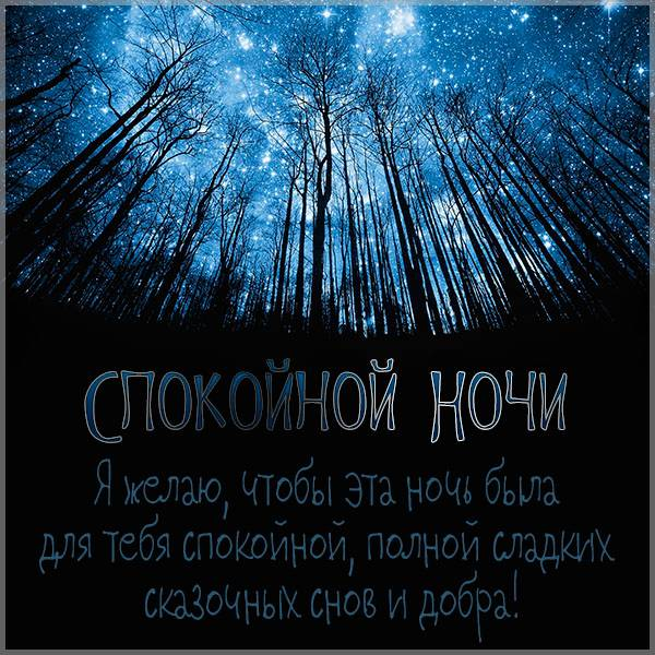 Весенняя картинка спокойной ночи красивая необычная - скачать бесплатно на otkrytkivsem.ru