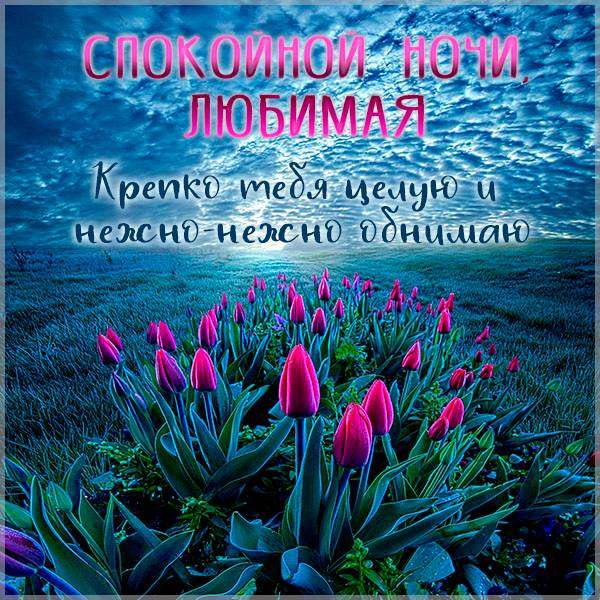 Весенняя картинка спокойной ночи любимая - скачать бесплатно на otkrytkivsem.ru