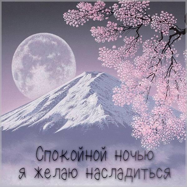 Весенняя картинка спокойной ночи с надписью - скачать бесплатно на otkrytkivsem.ru