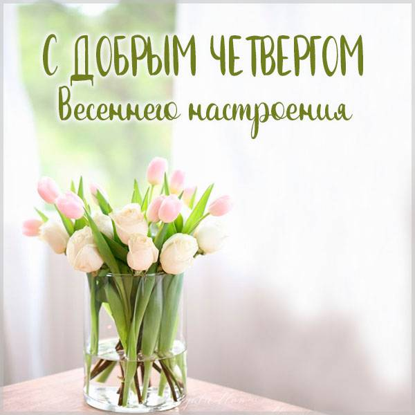 Весенняя открытка с добрым четвергом - скачать бесплатно на otkrytkivsem.ru