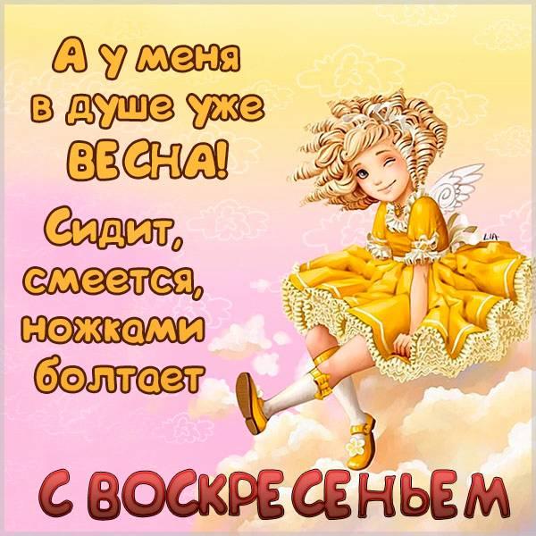 Весенняя открытка с воскресеньем - скачать бесплатно на otkrytkivsem.ru