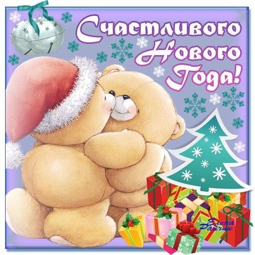 Весёлая картинка Счастливого нового Года! - скачать бесплатно на otkrytkivsem.ru