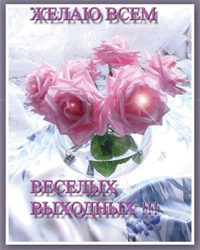 Весёлых выходных - скачать бесплатно на otkrytkivsem.ru