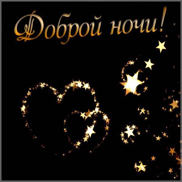 Виртуальная бесплатная картинка доброй ночи - скачать бесплатно на otkrytkivsem.ru