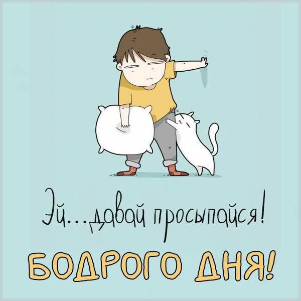 Виртуальная картинка бодрого дня - скачать бесплатно на otkrytkivsem.ru