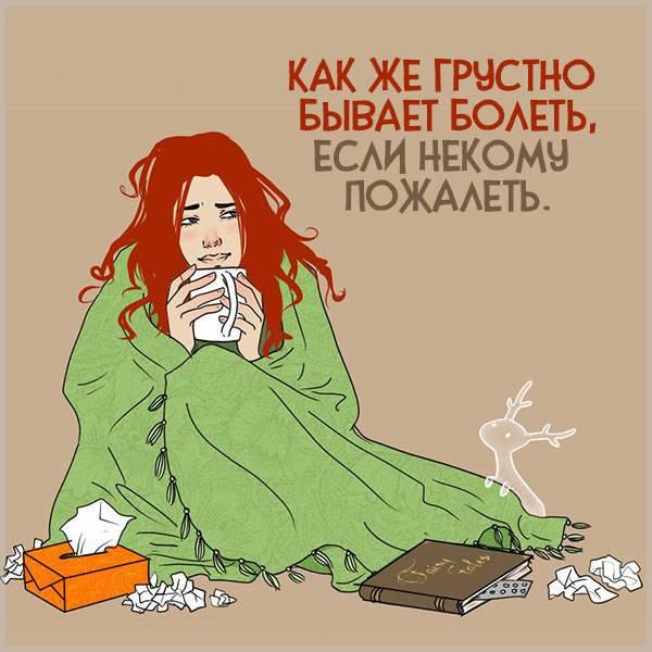 Виртуальная картинка болею - скачать бесплатно на otkrytkivsem.ru