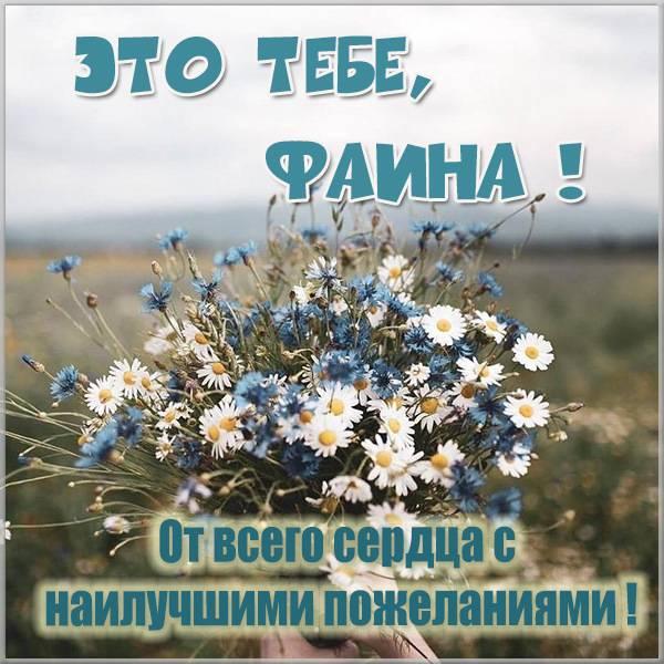 Виртуальная картинка для Фаины - скачать бесплатно на otkrytkivsem.ru