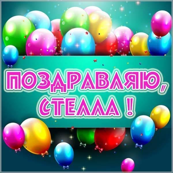 Виртуальная картинка для Стеллы - скачать бесплатно на otkrytkivsem.ru