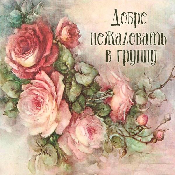Виртуальная картинка добро пожаловать в группу - скачать бесплатно на otkrytkivsem.ru