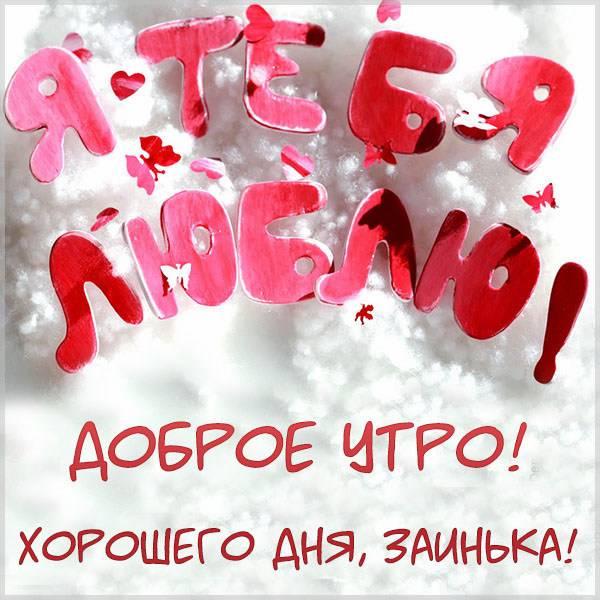 Виртуальная картинка доброе утро хорошего дня заинька - скачать бесплатно на otkrytkivsem.ru