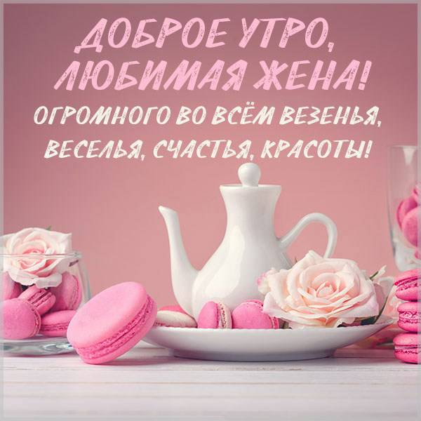 Виртуальная картинка доброе утро любимая жена - скачать бесплатно на otkrytkivsem.ru