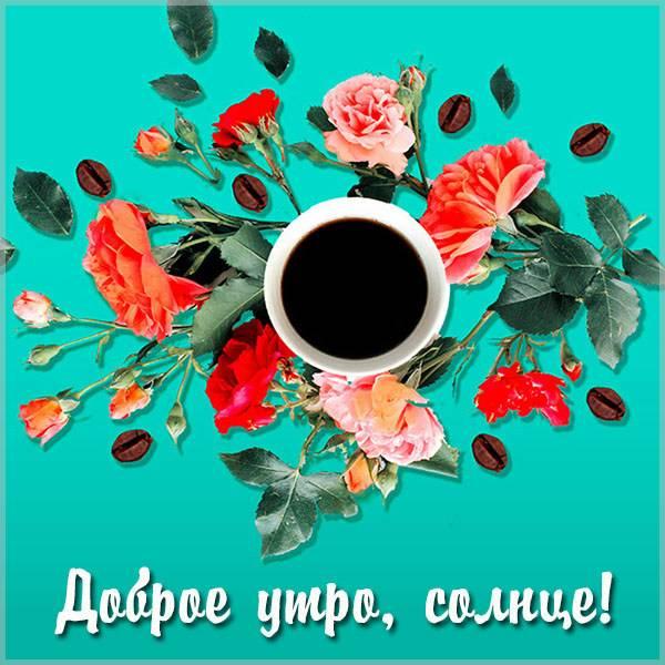 Виртуальная картинка доброе утро солнце - скачать бесплатно на otkrytkivsem.ru