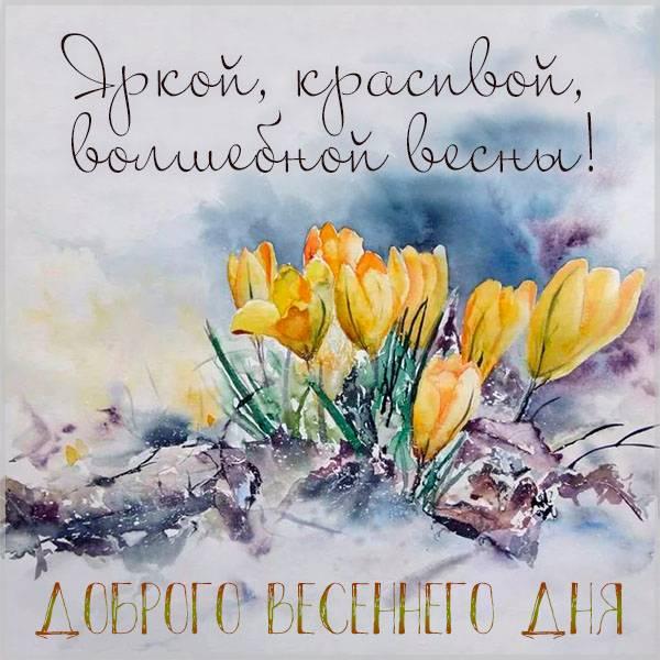 Виртуальная картинка доброго весеннего дня - скачать бесплатно на otkrytkivsem.ru