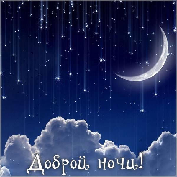 Виртуальная картинка доброй ночи девушке - скачать бесплатно на otkrytkivsem.ru