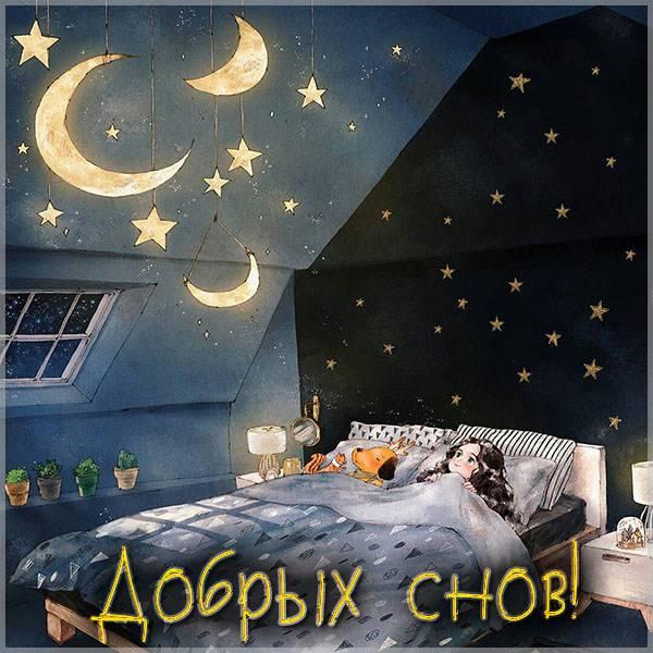 Виртуальная картинка добрых снов - скачать бесплатно на otkrytkivsem.ru