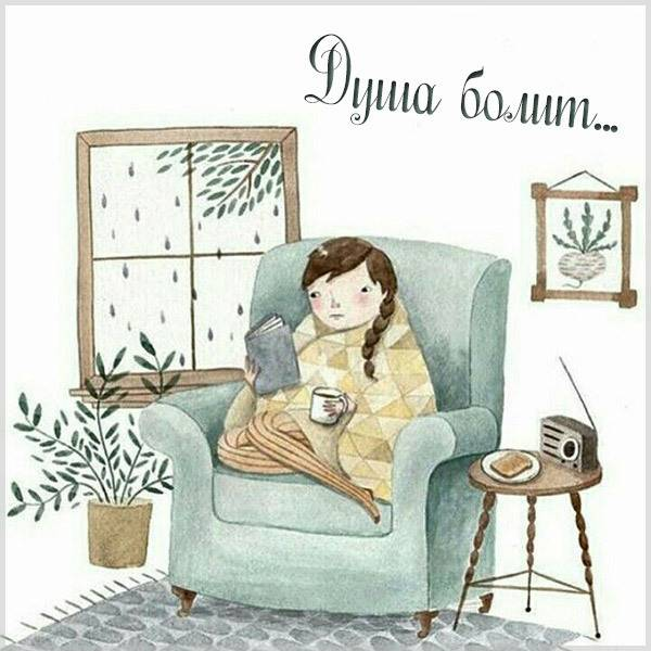 Виртуальная картинка душа болит - скачать бесплатно на otkrytkivsem.ru