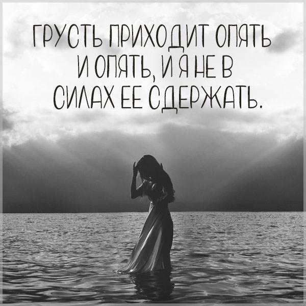 Виртуальная картинка грущу - скачать бесплатно на otkrytkivsem.ru