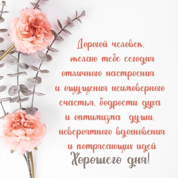 Виртуальная картинка хорошего дня и отличного настроения - скачать бесплатно на otkrytkivsem.ru