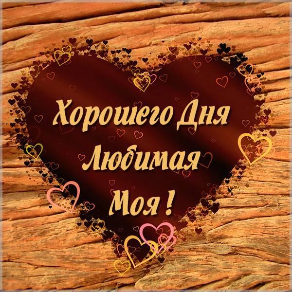 Виртуальная картинка хорошего дня любимая - скачать бесплатно на otkrytkivsem.ru