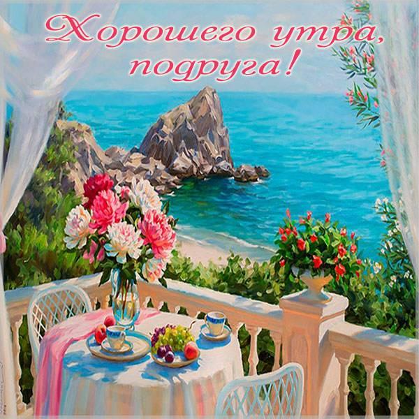 Виртуальная картинка хорошего утра подруга - скачать бесплатно на otkrytkivsem.ru