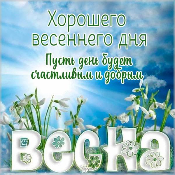 Виртуальная картинка хорошего весеннего дня - скачать бесплатно на otkrytkivsem.ru