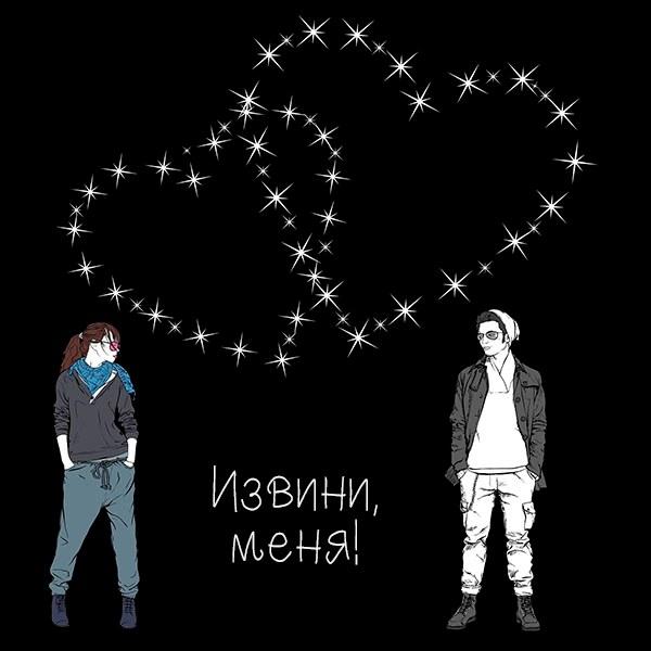 Виртуальная картинка извини меня - скачать бесплатно на otkrytkivsem.ru