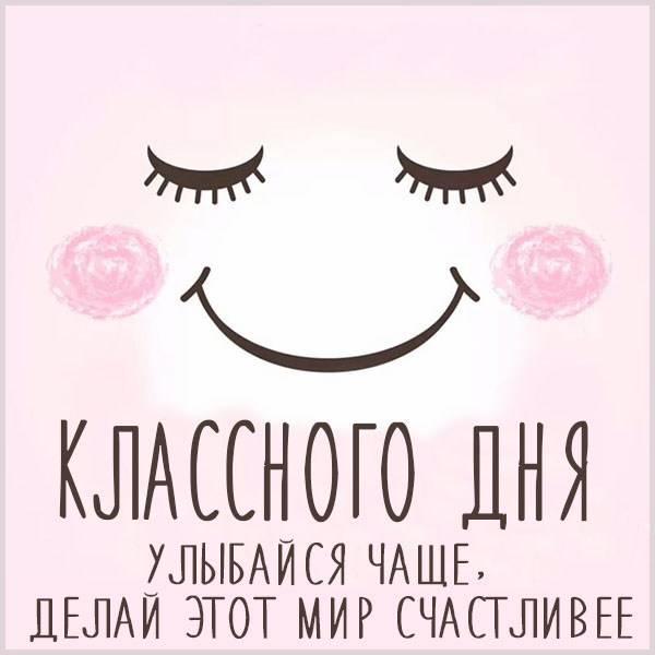 Виртуальная картинка классного дня - скачать бесплатно на otkrytkivsem.ru